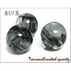 サービス品  天然石ビーズ トルマリン入り水晶 AA 8.0ミリ玉 1粒