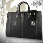 ビジネスバッグ  メンズビジネスバッグ DIABLO KA-2090  黒白