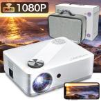 プロジェクター 小型 1080PフルHD 4K LED 1920×1080P解像度 5GWiFi ±50自動台形補正 9500lm HDMI/X-Box/Laptop/iPhone対応可能!