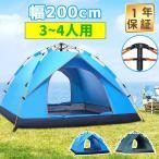 テント ポップアップテント 幅200cm 2人用 耐水 ワンタッチテント 二重層 超軽量 紫外線防止 キャンプ アウトドア 収納ケース キャンプ フルクローズ ピクニック