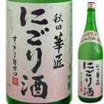 北鹿 秋田 華匠 にごり酒 1.8L