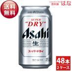 【送料無料】スーパードライ 350ml×2ケース