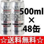 【送料無料】IBJ 粋生 スーパーファイン 500ml×2ケース(48本)
