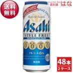 【送料無料】アサヒ スタイルフリー パーフェクト 500ml×2ケース(48本)