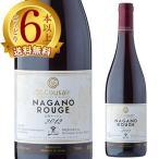 サンクゼール 長野ルージュ 750ml(赤ワイン)