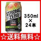 【送料無料】サントリー −196℃ ストロングゼロ ダブル完熟梅 350ml×1ケース(24本)