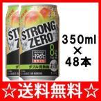 【送料無料】サントリー −196℃ ストロングゼロ ダブル完熟梅 350ml×2ケース(48本)