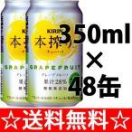【送料無料】キリン 本搾りチューハイ グレープフルーツ 350ml×2ケース(48本)