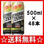 【送料無料】サントリー −196℃ ストロングゼロ ダブル完熟梅 500ml×2ケース(48本)
