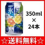 【送料無料】キリン 氷結 グレープフルーツ 350ml×1ケース(24本)
