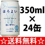 【送料無料】サントリー ほろよい 白いサワー 350ml×24本(1ケース)