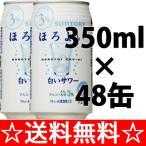 【送料無料】サントリー ほろよい 白いサワー 350ml×2ケース(48本)