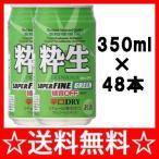 【送料無料】IBJ 粋生スーパーファイン グリーン350ml×2ケース(48本)