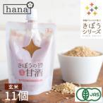 甘酒 米麹 砂糖不使用 無添加 有機玄米 あまざけ150g×11個 送料無料 ノンアルコール