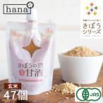 甘酒 米麹 砂糖不使用 無添加 有機玄米 あまざけ150g×44個+おまけ3個 送料無料 ノンアルコール