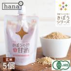 甘酒 米麹 砂糖不使用 有機玄米 あまざけ 100g×7個 送料無料 ノンアル コール