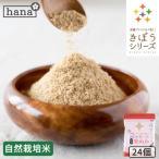 無農薬 自然栽培 きぼうの食べる米ぬか2400g(100g×24個)【炒りぬか・米麹入り・食べる米ぬか】