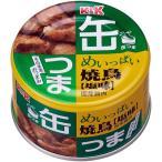 K&K 缶つま めいっぱい焼鳥 塩 135g