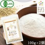 【送料無料】きぼうの米麹パウダー 有機玄米 米麹パウダー 200g(100g×2袋)
