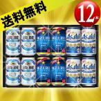【送料無料】プリン体ゼロ・糖質ゼロ ビール ギフトセット