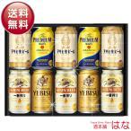 【お中元 ビール ギフト 御中元】【送料無料】国産4大プレミアム飲み比べ ビールギフト セット【10本】