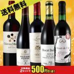 酒本舗はな厳選 世界に誇る日本の赤ワイン 5本セット