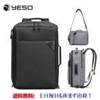 ビジネスバッグ 3way  リュック メンズ ブリーフケース カバン 鞄  バッグ  リュックサック ブランド  大容量 軽量 出張 A4   YESO y13056-3  父の日