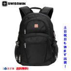 swisswin リュック メンズ レディース デイパック   高校生 通学リュック  通勤 リュックサック 大容量 アウトドア  旅行 リュック  SW9038 送料無料