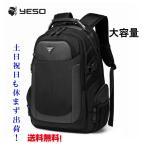ビジネスリュック  大容量   YESO リュック リュックサック メンズ レディース  通学   旅行  通勤  黒 防災バッグ  32L Y12060 送料無料