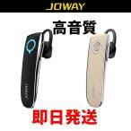 Joway bluetooth イヤホン Ver4.0 高音質 ワイヤレスイヤホン ハンズフリー通話可能(ベージュ) (ブラック)
