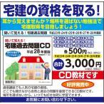宅建士資格のCD教材 聞いて覚える過去問題集 平成23〜28年度版セット!