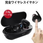 Bluetooth イヤホン ワイヤレスイヤホン 完全ワイヤレス イヤホン 高音質 防水 Bluetooth4.2スポーツ 運動イヤフォン ブルートゥース イヤホン(A2TWSHe)