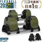 (レビュー投稿で2年保証) ダンベル フレックスベル 2kg刻み 20kg 2個セット 10段階調整 FLEXBELL i アジャスタブル ダンベル 可変式 (通常1年保証)