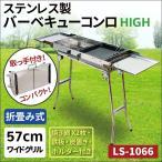 (アウトレット) バーベキューコンロ BBQ グリル コンロ 取っ手付き 高さ:高め LS-1066 ステンレス 折り畳み式 組立不要