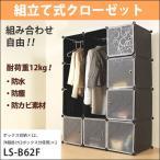 (アウトレット) 収納 ボックス ケース おしゃれ 自由組合せ ブラック 黒 模様 EasyBox LS-B62F 組立式 ハンガーバー付 | ラック 棚 BOX 耐荷重12kg/1棚