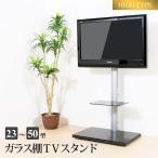 テレビスタンド テレビ台 ハイタイプ 23型 50型 おしゃれ 強化ガラス 壁寄せ 高さ3段階調整
