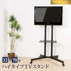 テレビスタンド ハイタイプ キャスター 付き 移動式 32型 70型高さ3段階調整 角度調整