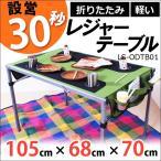 (アウトレット) アウトドア キャンプ テーブル レジャー 運動会 組立不要 折りたたみ 軽量 スリム収納 LS-ODTB01 保冷ポケット付き