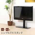 テレビスタンド テレビ台 ロータイプ 薄型 32型 52型 おしゃれ ブラック 強化ガラス 台 壁寄せ 高さ無段階調整 LS-TB001