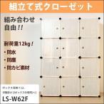 (アウトレット) 収納 ボックス ケース おしゃれ 自由組合せ 木目調 EasyBox LS-W62F 組立式 ハンガーバー付 | ラック 棚 BOX 耐荷重12kg/1棚
