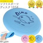 (ポイント5倍中) ソフト スポーツディスク アルティメット フライング キッド キッズ用 ディスク 正規品 X-COM 105g UK105-GRAF