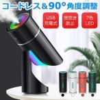 加湿器  超音波式 ミニ加湿器 卓上加湿器 車載加湿器 USB充電式 コードレス 角度調整可能 260ml 静音 マイナスイオン除菌 7色LEDライト コンパクト(D20)
