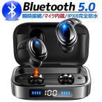 Bluetooth イヤホン 【2021年新発売 IPX8完全防水】 ワイヤレスイヤホン Hi-Fi高音質 最大650時間 両耳 自動ペアリング マイク内蔵 iPhone/Android対応 (H02)