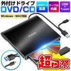 DVDドライブ 外付け USB3.0 ポータブルドライブ CD/DVDプレイヤー CD/DVDドライブ 静音 高速 軽量 スリム コンパクト CD/DVD読取・書込 (GQ-LT801)