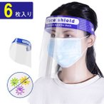 フェイスシールド マスク 帽子 フェイスカバー 高品質 在庫あり フェイスガード 透明 男女兼用 シールド 保護シールド 透明シールド 防護マスク 6枚入(MSD)