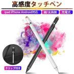 タッチペン 極細 iPhone iPad Android対応 両側ペン スタイラスペン タブレット スマホ 細い イラスト アプリ ゲーム  高感度  軽量 充電式 (tpen2)