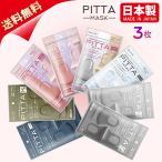 PITTA MASK ピッタ マスク 日本製 レギュラーサイズ・スモールサイズ 1袋3枚入 ウレタン (PITTA)
