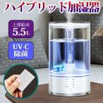 加湿器 ハイブリッド式 温風気化式 アロマ UV除菌 5.5L 大容量 超静音 空気浄化機 大型 次亜塩素酸水対応 リモコン付き 寝室 会社 部屋に最適 (RW-JS)