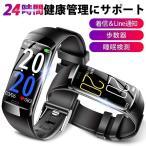 スマートウォッチ ブレスレット iphone android 対応 LINE 着信通知 日本語 説明書 男女兼用 レディース メンズ カラースクリーン 腕時計(V20)