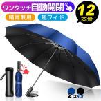 折りたたみ傘 折り畳み傘 ワンタッチ 自動開閉 撥水加工 丈夫 大きい 晴雨兼用 メンズ レディース 耐強風 梅雨対策 大きい 頑丈な12本骨 収納ポーチ付 (kasa)